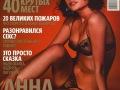 anna_azarova_05