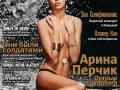 arina_perchik_09