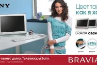 bravia_teen_600x300_3