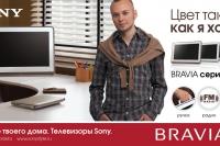 bravia_teen_600x300_4