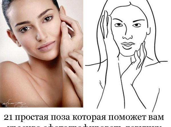 pozi_dlya_fotosemki_1